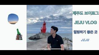 제주도 브이로그 [JeJu Vlog]  함덕, 월정리,…