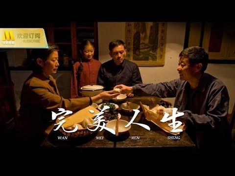 【1080P Full Movie】《完美人生/Perfect Life》饱尝孤独,从底层步入荣耀之巅(霍青/于东江/刘红雨 主演)