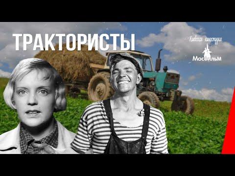 Трактористы (1939) фильм