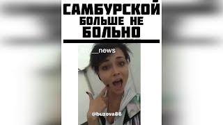 """Самбурская поет  Бузовой """"Мне больше не больно"""""""