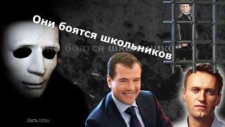 Медведев боится Школьников. Директор промывает мозги от Навального | Быть Или
