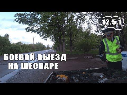 Боевой выезд с ГАИ поймали по 12.5.1
