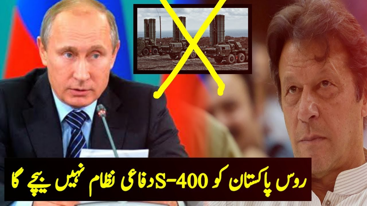 Russia Cannot Give S-400 Defence Missile System To Pakistan Because Of  India ||India Rusia Deal 2018