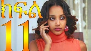 Meleket Drama Part 11 (መለከት) - Part 11