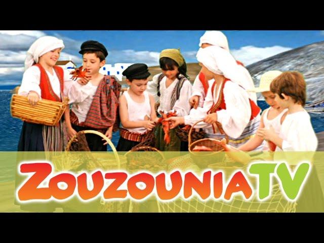 Ζουζούνια - Θαλασσάκι μου (Rock Version Official)