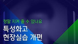 [소셜스토리] 학생을 값싼 인력 취급하는 어른들(feat. 현장실습)