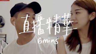六分鐘看完Qu0026A直播精華 // 壹加壹