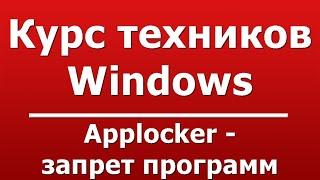 видео ВИДЕО Applocker - запрет на запуск программ