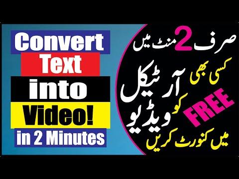 How to Convert Article to Video Online Free Tutorial Urdu/Hindi