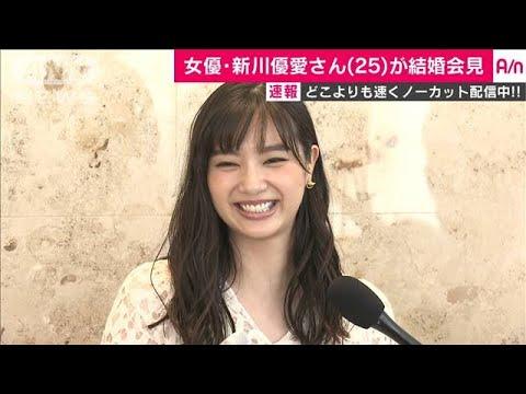 女優・新川優愛さん結婚会見 ノーカット1(19/08/11) - YouTube