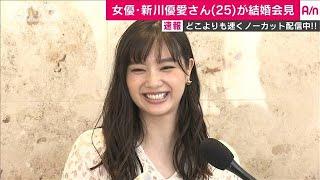 女優・新川優愛さん結婚会見 ノーカット1(19/08/11)