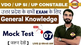 # VDO || UP SI || UP CONSTABLE || General Knowledge|| Mock Test || By VIVEK SIR || CLASS 07