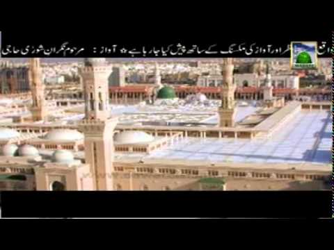 Do Sadqa e Deedar -  Haji Mushtaq Attari