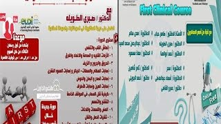 CVS problems | أكاديمية الدارين | محاضرة 1 | د.عمرو القاضي