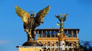 видео Столица Украины