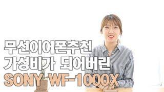 SONY WF-1000X ㅣ 노이즈 캔슬링 이어폰 추천…