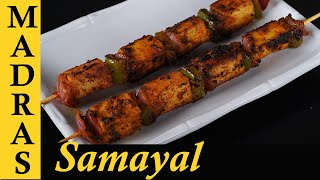 Paneer Tikka Recipe in Tamil | Paneer Tikka on Tawa | Paneer Recipes in Tamil