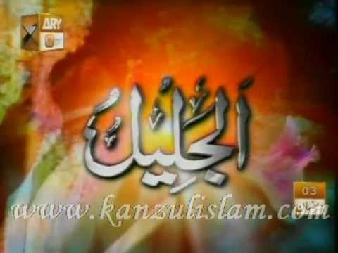 99 Names Of ALLAH On Qtv