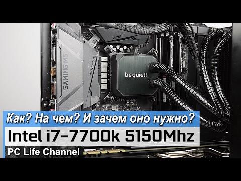 Разгон Intel i7-7700k до 5150Мгц !!!  Как? На чем? И Зачем?