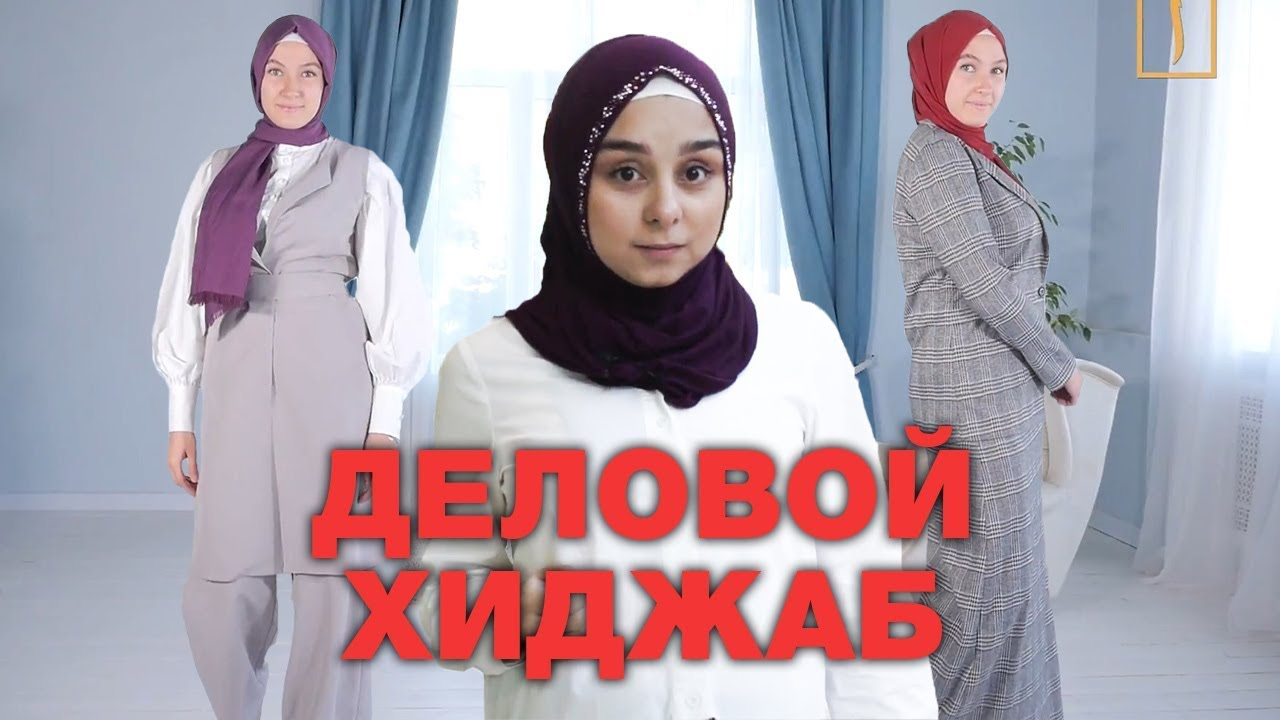 работа для девушки в хиджабе в москве