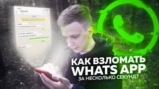 WhatsApp – САМЫЙ УЯЗВИМЫЙ МЕССЕНДЖЕР!
