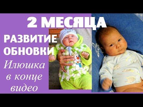 Ребенку 2 месяца ♡ Развитие ребенка в 2 месяца  Ⓜ MNOGOMAMA