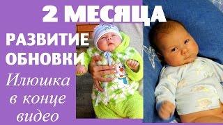 Ребенку 2 месяца ♡ Развитие ребенка в 2 месяца  Ⓜ MNOGOMAMA(Илюше 2 месяца.Видео о том, что умеет ребенок в 2 месяца, наши подарки / покупки одежды для Илюшки. В КОНЦЕ..., 2014-11-02T07:16:51.000Z)