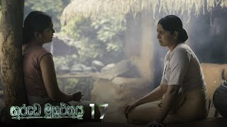 Garuda Muhurthaya | Episode 17 - (2020-10-24) | ITN Thumbnail