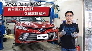真有那麼神?Toyota Camry Hybrid百公里高速油耗測試、引擎底盤大探究 Video