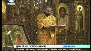В городе впервые прошла служба на понятном русском языке