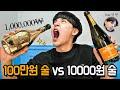 한병에 100만원짜리 술 vs 1만원짜리 술, 맛으로만 구분 가능할까? [feat.빅원]