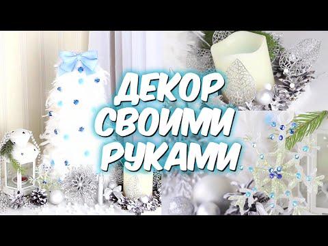 DIY: Лучшие идеи на НОВЫЙ ГОД // Suzi Sky