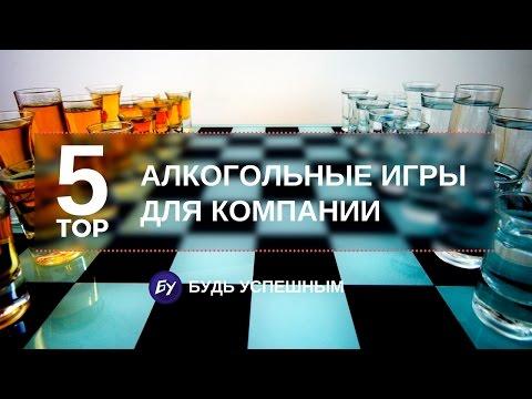 ТОП 5 Алкогольные игры для компании (Алко-игры)