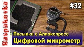 видео Микрометр электронный цифровой