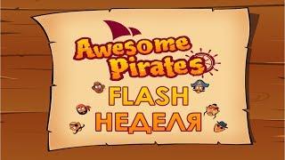 [FLASH НЕДЕЛЯ] - Awesome Pirates - ЙО-ХО-ХО И БУТЫЛКА РОМА