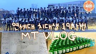 [MT VLOG] 연세대 치대생들의 엠티 브이로그 / …