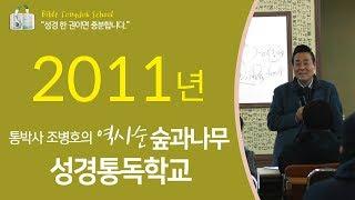 2011년 역사순 숲과나무 성경통독학교