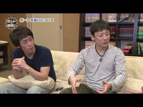 ボートの時間! #45  「宿舎潜入シリーズ!田中信一郎&湯川浩司インタビュー」 2017年2月5日