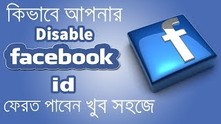 Video How to Enable/Recover a Disabled Facebook Account (Bangla Tutorial) | Mines Of Tech download MP3, 3GP, MP4, WEBM, AVI, FLV Mei 2018