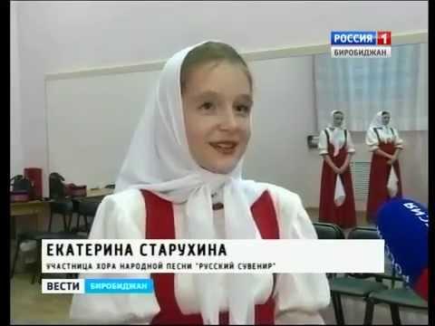 Ансамбль из Биробиджана принял участие в Хоровом чемпионате России