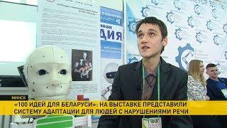 «100 идей для Беларуси»: система адаптации для людей с ограниченными возможностями