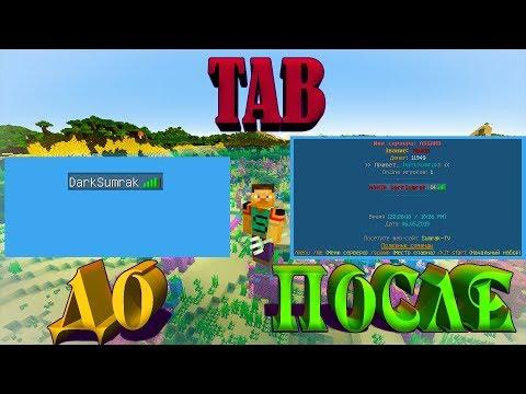 """TAB в Майнкрафте """"Настройка Плагина TAB"""" Plugin Tutorial/Overview"""