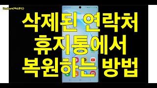 삭제한 연락처 휴지통에서 복원하는 방법 (갤럭시 …