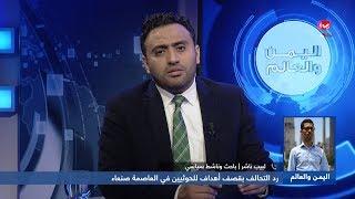 واشنطن بوست : التصعيد الأخير في اليمن يضعف الحوار السعودي - الحوثي | اليمن والعالم