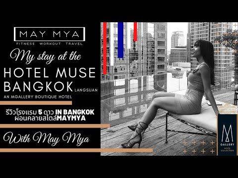 Hotel Muse Review Bangkok || รีวิวโรงแรม 5 ดาว In Bangkok ผ่อนคลายสไตล์MayMya