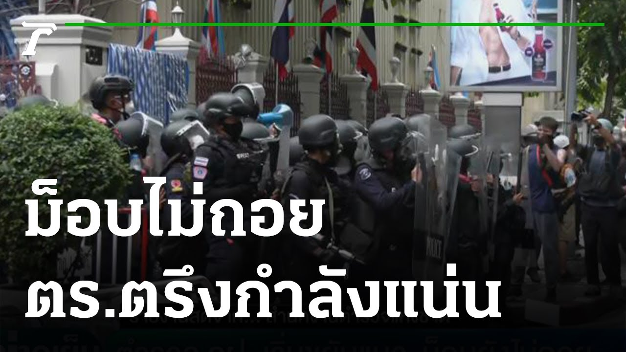 หน้าสตช. เริ่มแล้ว - #ม็อบ17สิงหา เผชิญหน้าตำรวจ  | 17-08-64 | ข่าวเย็นไทยรัฐ