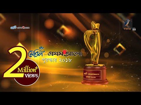 Meril Prothom Alo Award Show 2018 | Meril Prothom Alo Puroskar 2018 | Maasranga TV