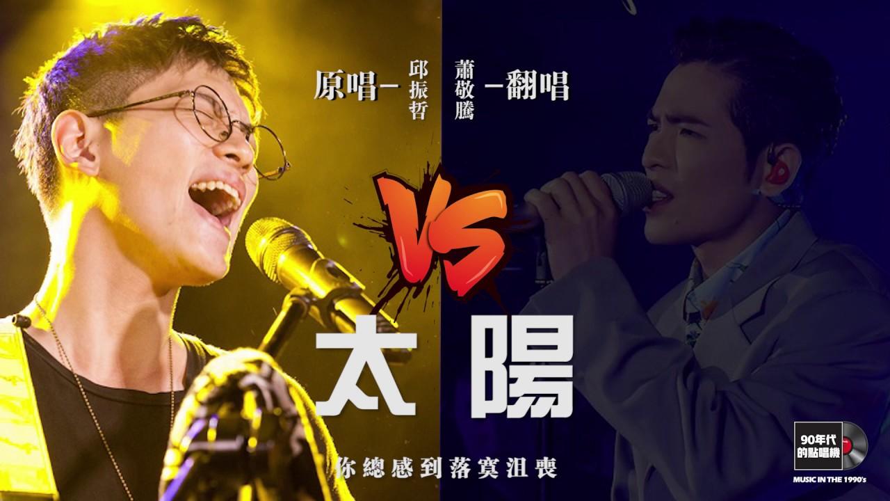 【太陽】邱振哲&蕭敬騰(原唱vs翻唱)哪個版本更吸引妳? 高音質320KBPS - YouTube