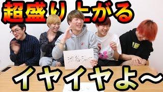 YouTuber版イヤイヤよゲームが超盛り上がる【アバンティーズ】【前編】 thumbnail