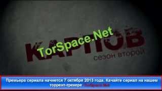 Карпов 2 сезон Анонс сериала на Torspace.net